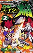D・Mファイター焔 第2巻 (てんとう虫コミックス)の詳細を見る