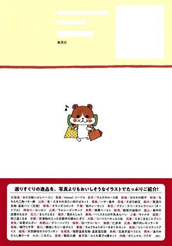 『おうちでしあわせ 日本全国まるごとおとりよせ便』の2枚目の画像