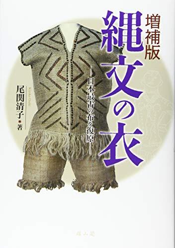 縄文の衣ー日本最古の布を復元ーの詳細を見る