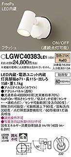パナソニック(Panasonic) Everleds LED フラッシュ・ON/OFF型FreePa エクステリアスポットライト LGWC40383LE1 (拡散タイプ・電球色)
