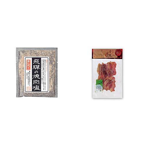 [2点セット] 手造り 飛騨の焼肉塩(80g)・薫製達人 豚バラベーコン燻製(60g)[飛騨山椒付き]