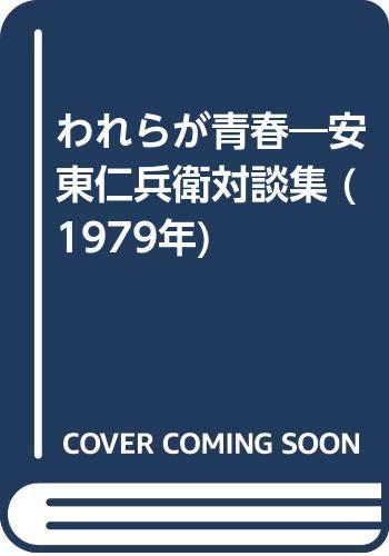 われらが青春―安東仁兵衛対談集 (1979年)の詳細を見る