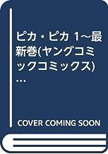 ピカ・ピカ 1~最新巻(ヤングコミックコミックス) [マーケットプレイス コミックセット]