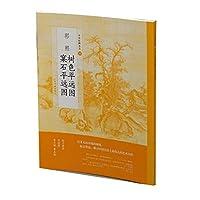 郭熙树色平远图窠石平远图/中国绘画名品