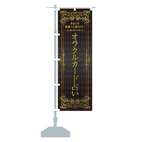 オラクルカード占い のぼり旗 サイズ選べます(ハーフ30x90cm 左チチ)