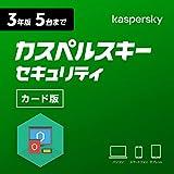 【Amazon.co.jp限定】カスペルスキー セキュリティ (最新版) | 3年 5台版 | カード版 | Windows/Mac/Android対応