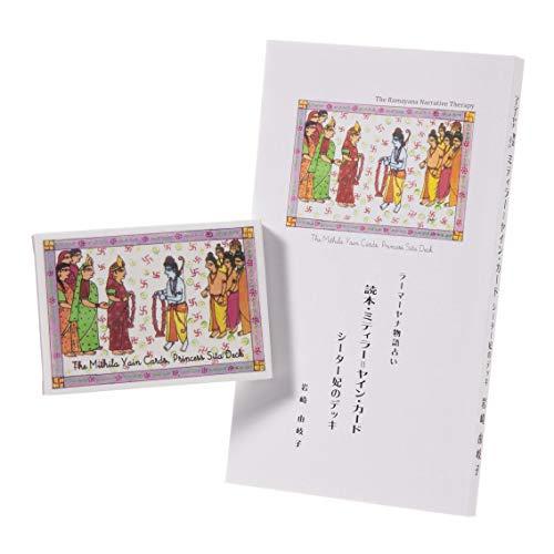 【本&カード】ミティラー=ヤイン・カード&解説書籍 Mithila Yain Cards & Book Set