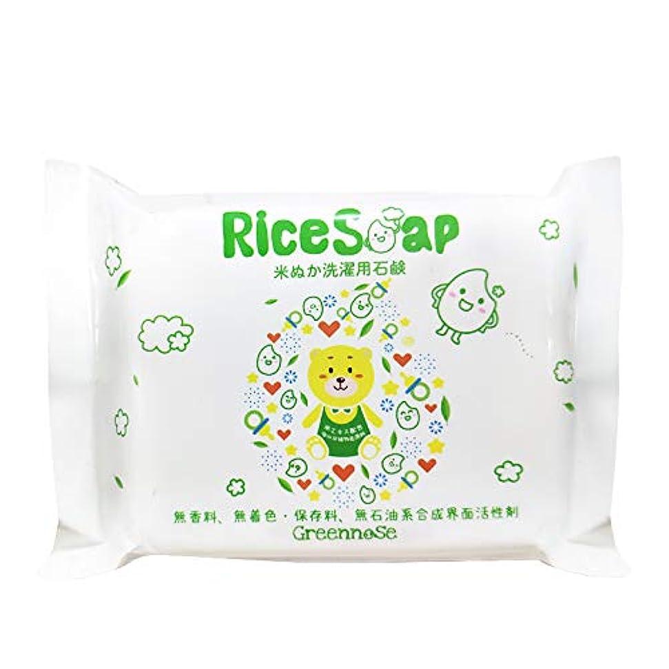 感謝しているアカデミー反響するGREENNOSE 米ぬか洗濯用石鹸 150g