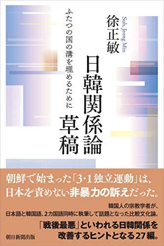 日韓関係論草稿 ふたつの国の溝を埋めるために (朝日選書)の詳細を見る