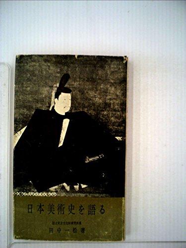 日本美術史を語る (1956年) (学生社新書)の詳細を見る