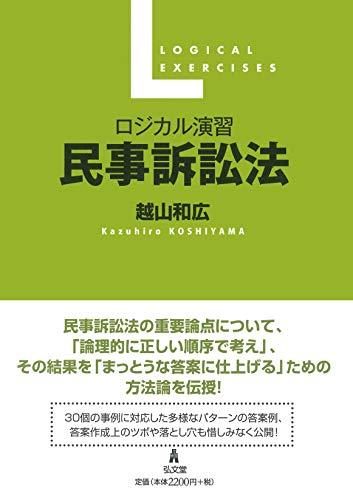 ロジカル演習 民事訴訟法