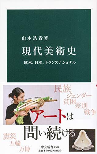現代美術史-欧米、日本、トランスナショナル (中公新書)