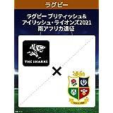 ラグビー ブリティッシュ&アイリッシュ・ライオンズ2021 南アフリカ遠征 シャークス vs. B&Iライオンズ