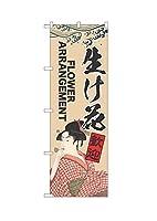 のぼり 生け花 FLOWER ARRANGEMENT 歌麿 ISH-336【受注生産】 3枚セット