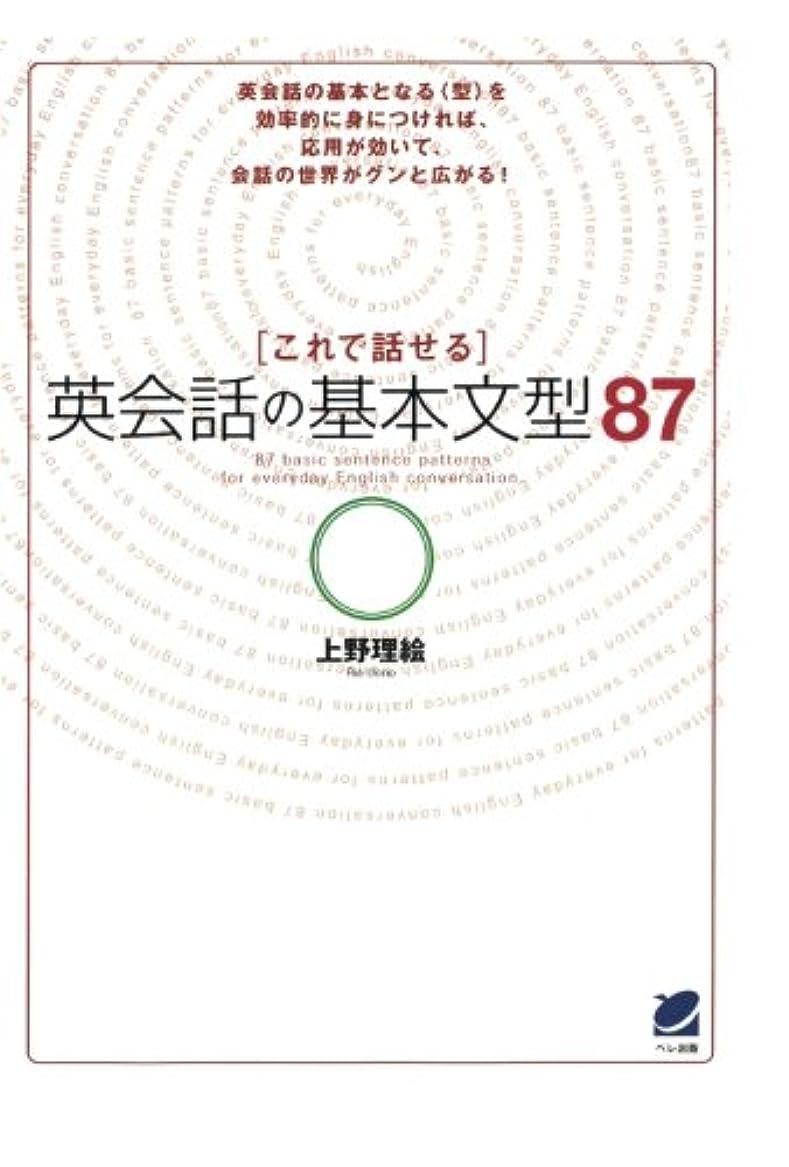 アスペクトブロックスタイルこれで話せる英会話の基本文型87(CDなしバージョン)