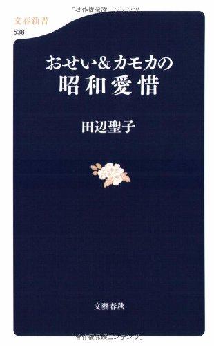 おせい&カモカの昭和愛惜 (文春新書)