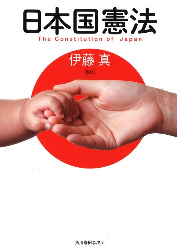 日本国憲法 (ハルキ文庫 い 17-1)