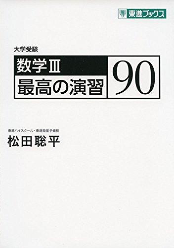 数学III 最高の演習90 (大学受験 東進ブックス)の詳細を見る