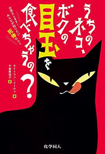 うちのネコ、ボクの目玉を食べちゃうの?:お答えします! みんなが知りたい死体のコト