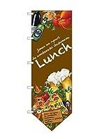 変型のぼり Lunch No.69380【受注生産★3】