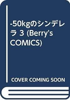 -50kgのシンデレラ 3 (Berry's COMICS)