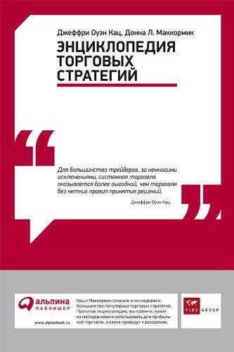 Энциклопедия торговых стратегий (Russian Edition)