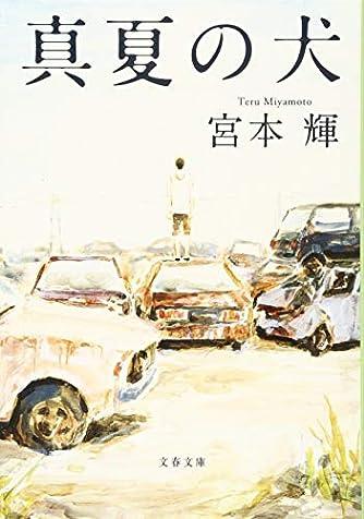 真夏の犬 (文春文庫 み 3-28)