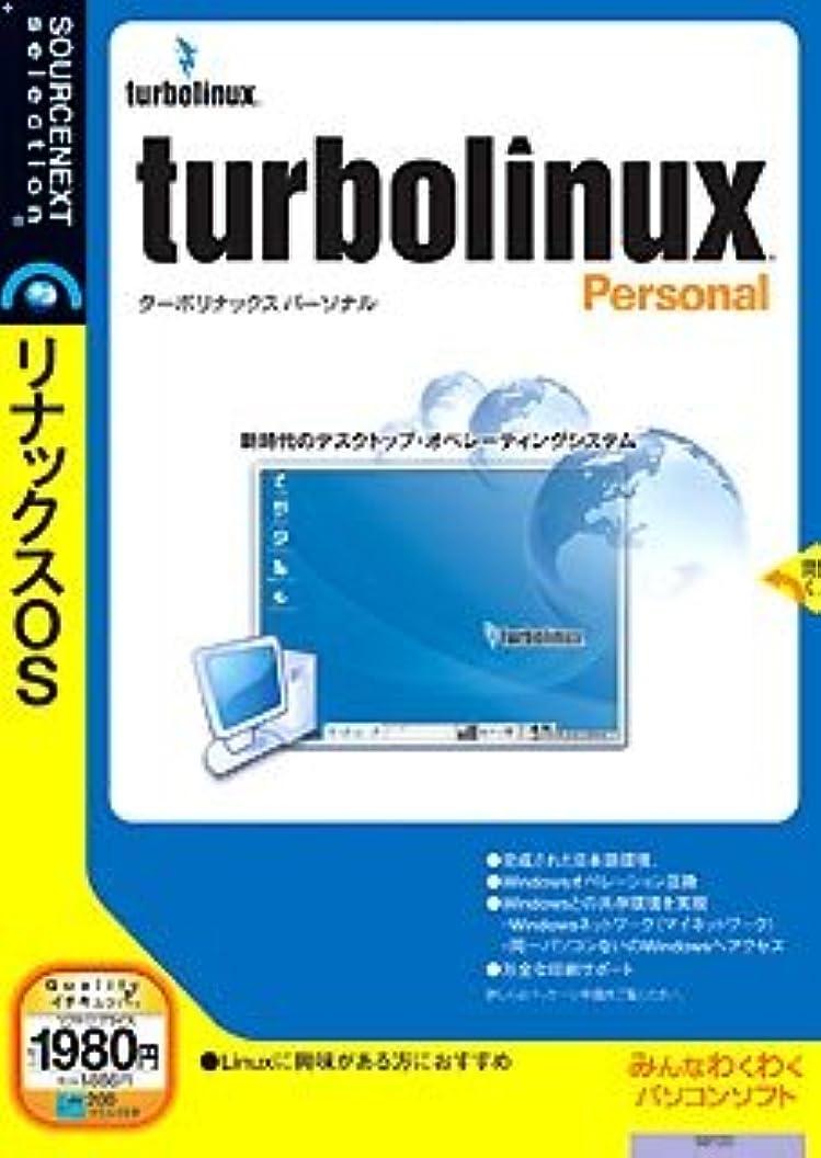 また明日ね説得ソファーTurboLinux Personal (説明扉付きスリムパッケージ版)