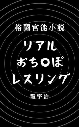 格闘官能小説 リアルおち〇ぽレスリング