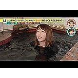 #195「サイボーグ美人AD飯岡再び登場!斉藤アリスと籠谷さくらが新キャラ探しロケへ!ただ、またも活躍したのは美人サイボーグAD飯岡。46度の熱湯風呂に入浴、その奇人ぷりとは!?」