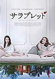 サラブレッド [DVD] image