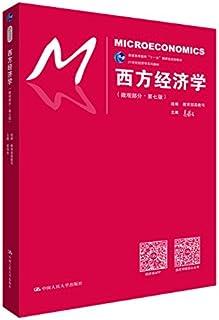"""普通高等教育""""十一五""""国家级规划教材·21世纪经济学系列教材:西方经济学(微观部分·第7版)(附习题本)"""