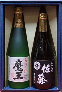 魔王720ml+佐藤黒720ml飲み比べ 豪華ギフト2本セット