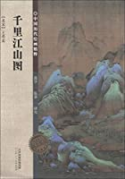 The essence of ancient Chinese painting : Trinidad Jiangshan Figure(Chinese Edition)