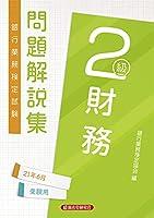 41b4OqsE9VL. SL200  - 銀行業務検定 01