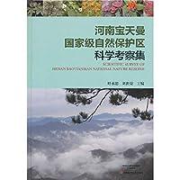 河南宝天曼国家级自然保护区科学考察集