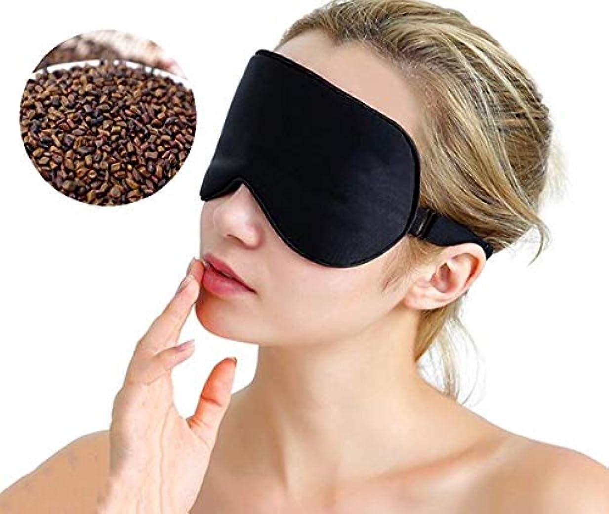 解放するレイプ読みやすいNOTE 1ピースシルクアイマスクで眠るシルク生地usb熱加熱スチームパッチ手動温度送料無料