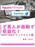 Dosiroutogazidoudesyuekika twitteraffiliatehen (Japanese Edition)