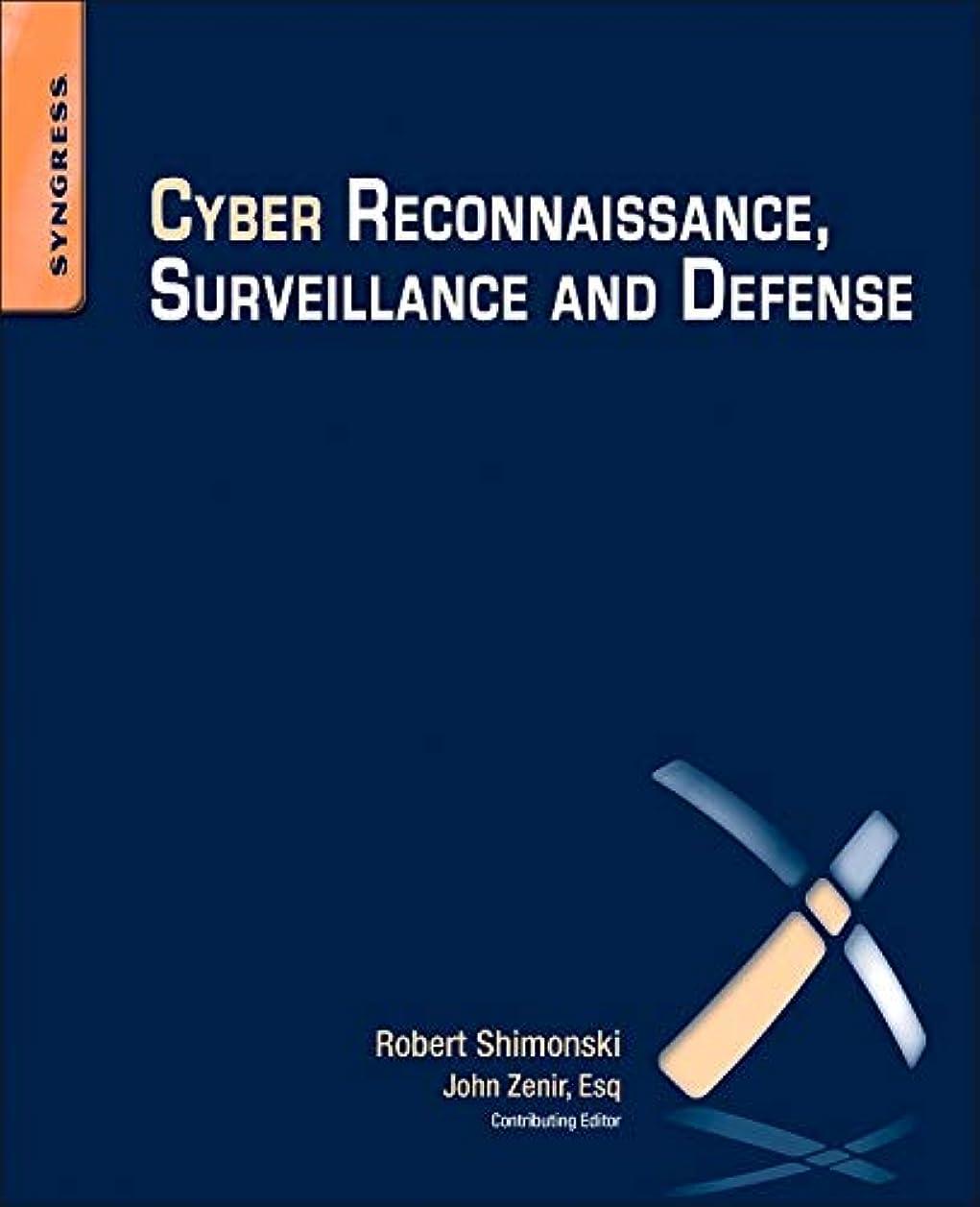 エクスタシー私たち自身論理Cyber Reconnaissance, Surveillance and Defense