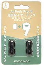 SOSO.LABO AirPods Pro用イヤーピース S-EPS01 Lサイズ BLACK