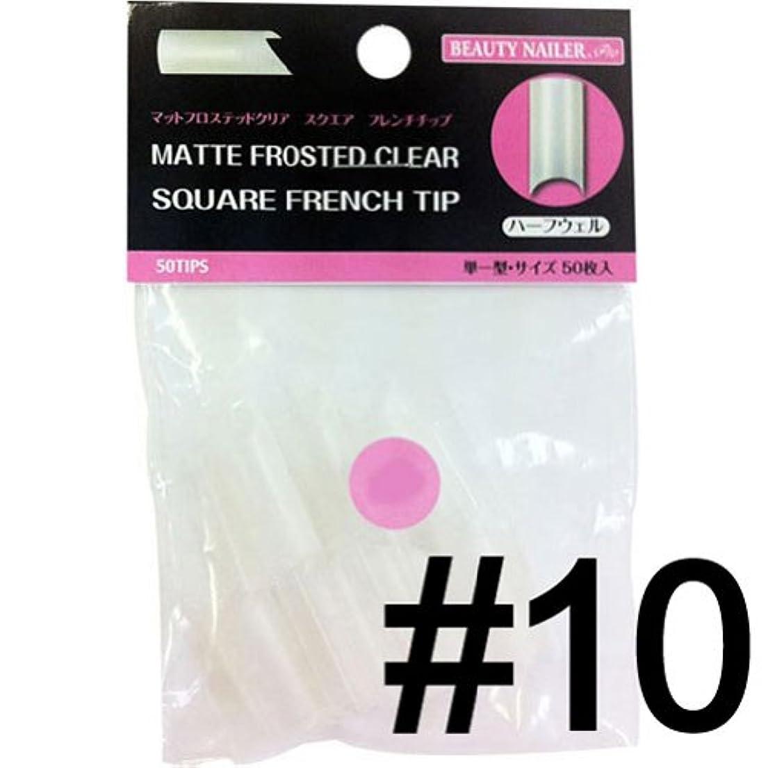 石化する取り消す分類ビューティーネイラー ネイルチップ ナマットフロステッドクリアスクエアフレンチチップ PMFC-10 #10