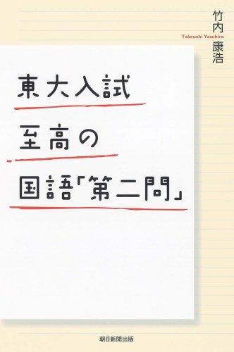 東大入試 至高の国語「第二問」 (朝日選書)の詳細を見る