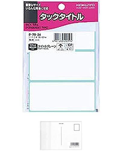 コクヨ タックタイトル寸法38X87 51片入り無地枠 2個セット + 画材屋ドットコム ポストカードA