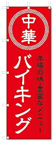 のぼり旗 中華 バイキング (W600×H1800)