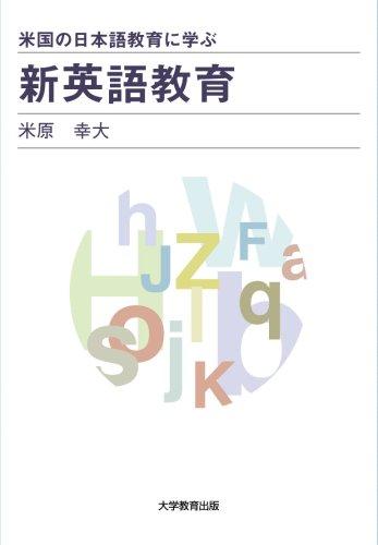 米国の日本語教育に学ぶ新英語教育の詳細を見る