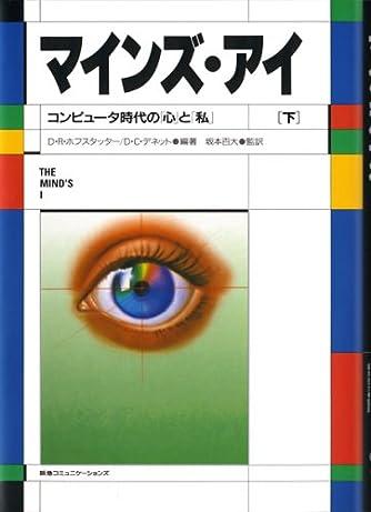 マインズ・アイ―コンピュータ時代の「心」と「私」〈下〉