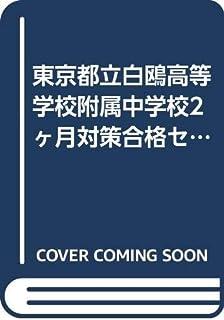 東京都立白鴎高等学校附属中学校2ヶ月対策合格セット問題集(15冊)