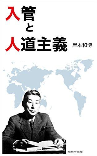 Amazon.co.jp: 入管と人道主義 eBook: 岸本和博: Kindleストア