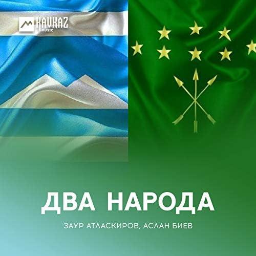 Заур Атласкиров, Аслан Биев