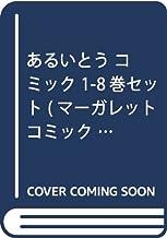 あるいとう コミック 1-8巻セット (マーガレットコミックス)
